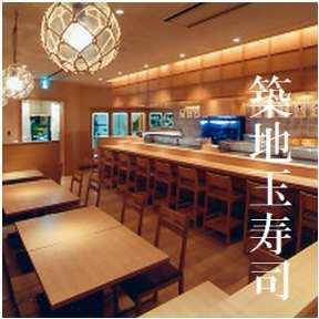 築地玉寿司 大船ルミネウイング店