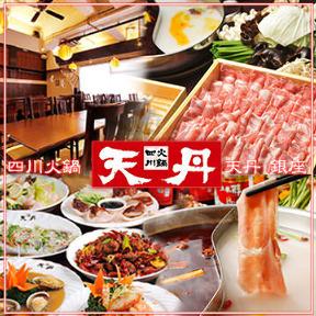 四川火鍋 天丹 銀座本店