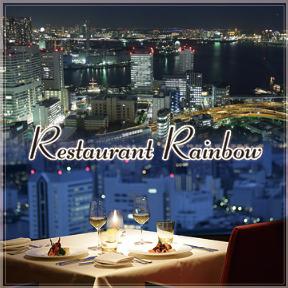 レストラン レインボー