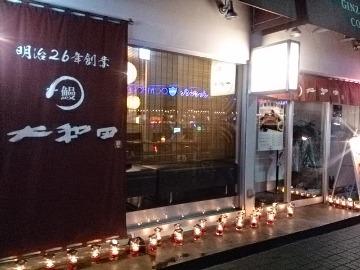 大和田 銀座コリドー店の画像2