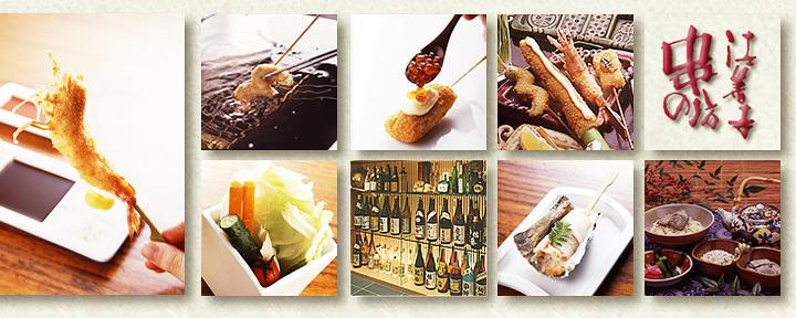 串の坊 アトレ恵比寿店 image