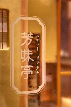 芳味亭 大手町ホトリア店の画像