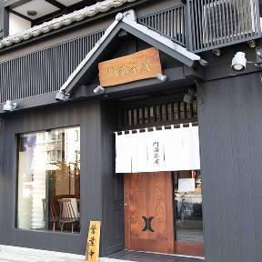門前茶屋 image