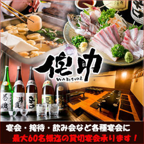 海鮮料理とおでん居酒屋 侘助 ‐わびすけ‐ 虎ノ門の画像