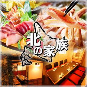 北海道酒場 北の家族 町田店の画像