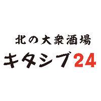 期間限定飲み放題付きコース2480円♪渋谷でゆったり個室宴会
