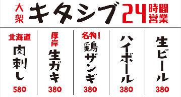 個室居酒屋 北の家族 渋谷店