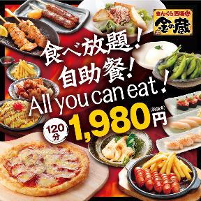 きんくら酒場 金の蔵 新宿三丁目店