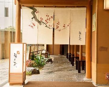 梅の花 川越店の画像2