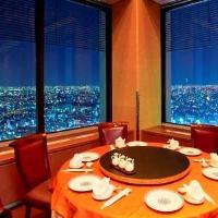 新宿の高層階の地上210mから絶景・夜景が見渡せる個室の空間。