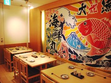 海鮮・和食 海鮮丸 新宿西口