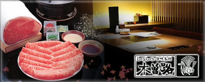 しゃぶしゃぶ・日本料理 木曽路 馬車道店 image