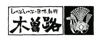 木曽路 町田店