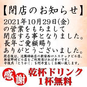 鶏料理専門店×個室 とりかく 西新宿オークシティ店