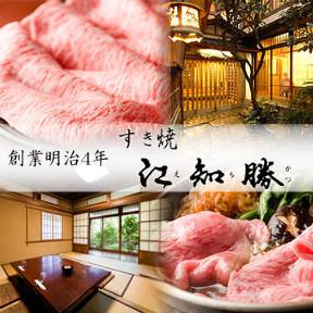 江知勝の画像