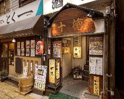 新宿西口より3分「東亜ビル2F」酒樽の蓋を使った看板が目印です