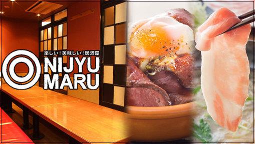 居酒屋 ◎NIJYU-MARU(にじゅうまる) 高田馬場駅前店