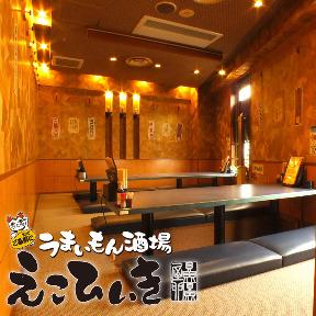 うまいもん酒場 えこひいき 新松戸駅前店