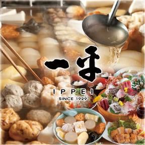 おでん 和食 一平 日本橋店