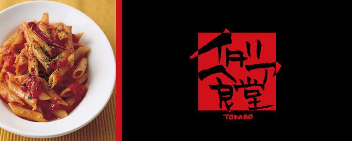 TOKABO 田町センタービル店