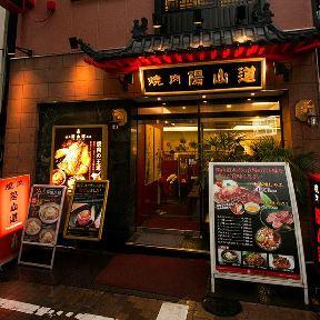 陽山道 上野本店の画像2