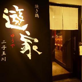 魚と名古屋コーチン 遊家 二子玉川店