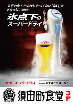 須田町食堂 秋葉原UDX店の画像