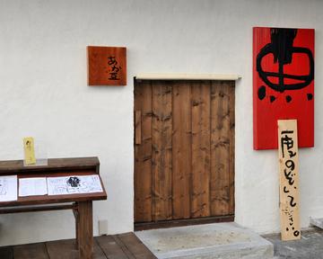 あか豆 五反田店 【和食 居酒屋】の画像2