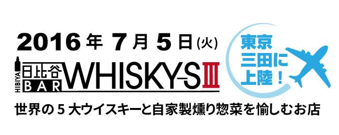 日比谷BAR WHISKY‐S III (ヒビヤバーウイスキーズ)