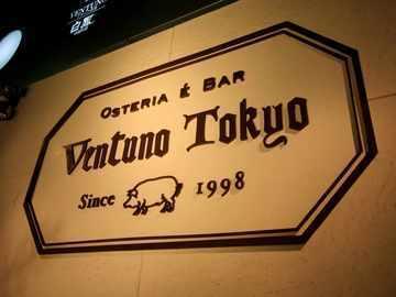 Ventuno Tokyoの画像2