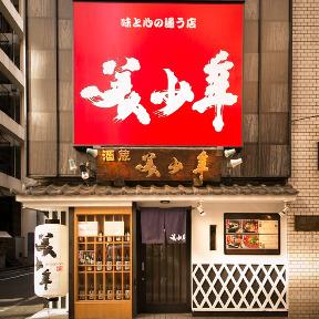 個室 居酒屋 美少年 東京八重洲