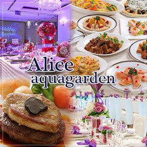 Alice aqua garden Tokyo Marunouchiの画像