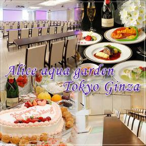 Alice aqua garden Tokyo Ginzaの画像