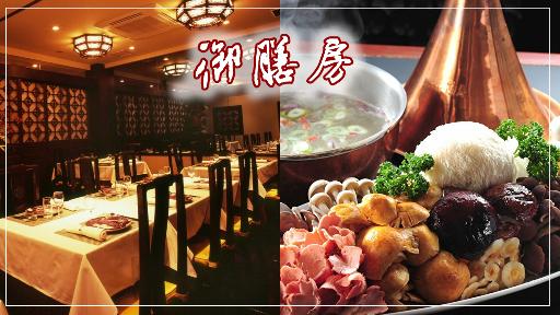 中国雲南料理 御膳房 六本木店