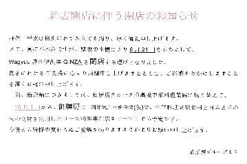 完全個室と和牛焼肉 伊萬里(いまり)GINZAの画像