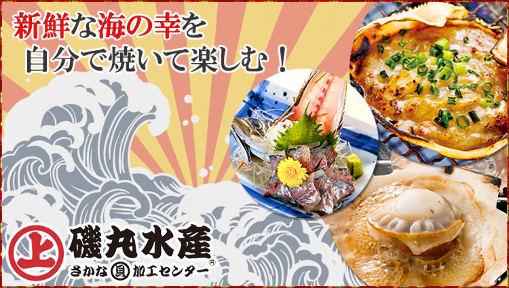 磯丸水産 上野店の画像