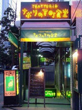 ナポリの下町食堂 お茶の水店