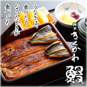 神田きくかわ 神田店 image