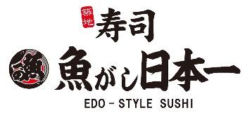 魚がし日本一 三田店