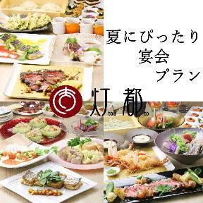 ダイワロイネットホテル西新宿 レストラン灯都