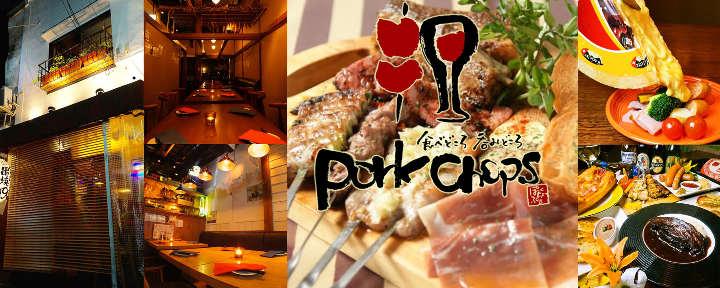 肉 × ラクレットチーズ Pork Chops ポークチョップスの画像