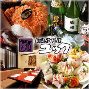 北海道料理 ユック 竹橋店の画像