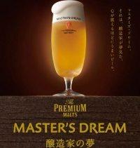 醸造化の夢。 素材にもこだわり抜いた、生ビールの『極』。