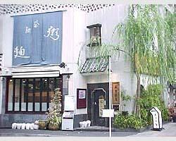 咸亨酒店の画像