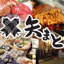 矢まと 神田駅前店の画像