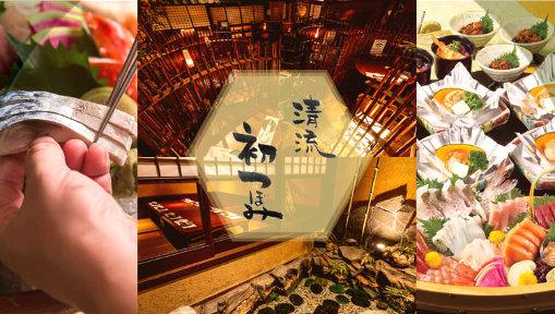 清流 初つぼみ 渋谷店の画像