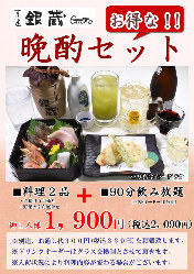 お得な晩酌セット刺し盛り・鍋・90分FD付き 2420円