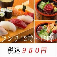 【ランチ950円!】 にぎり・鉄火丼・ちらしからお選び下さい