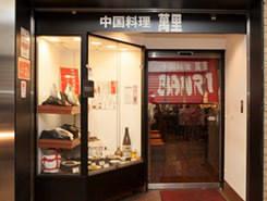 中国料理 萬里 大手町