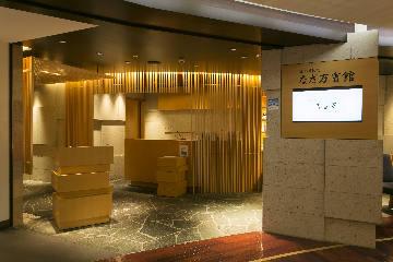 横浜 なだ万賓館の画像